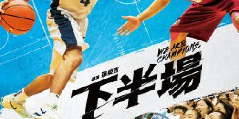 【影評】《下半場》青春熱血的台灣運動電影代表作