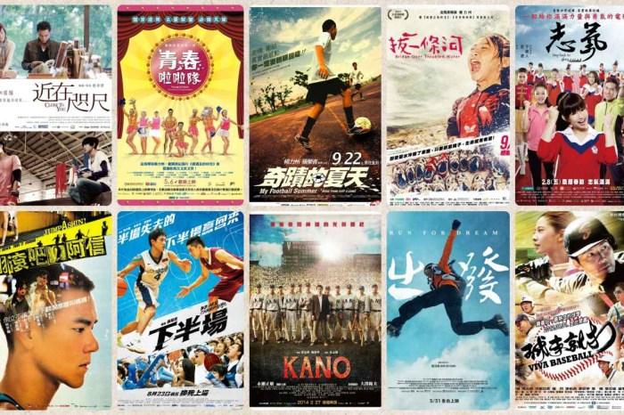 台灣運動電影推薦
