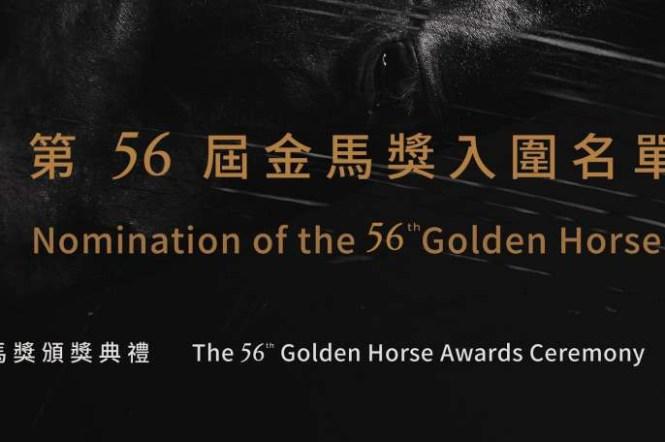 第56屆金馬獎入圍名單