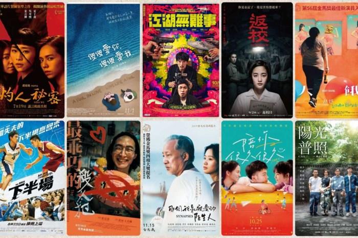 2019下半年台灣電影推薦