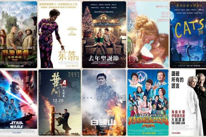 2019年12月電影推薦