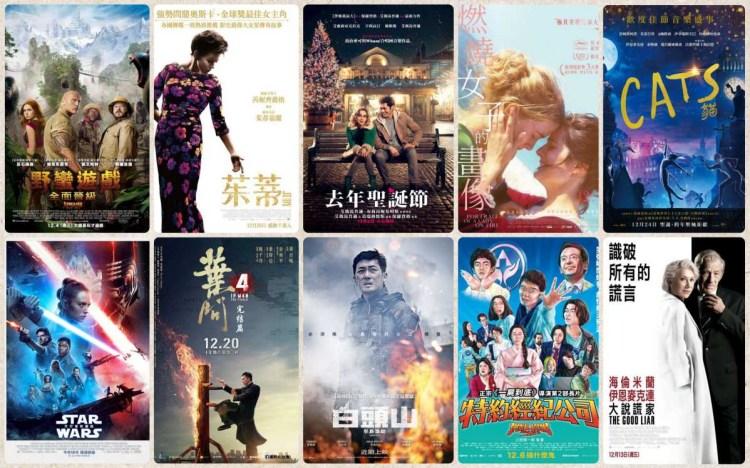 【電影推薦】2019年12月上映的精采好片-影評整理