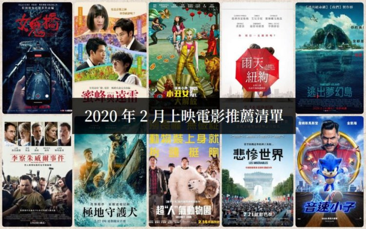 【電影推薦】2020年2月上映的優質好電影,影評劇情簡介
