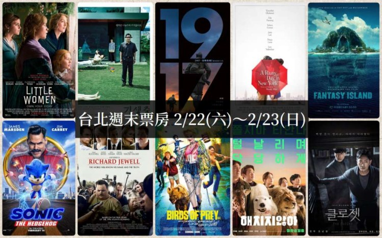 【電影票房】2020電影票房 2/22(六)~2/23(日)+影評