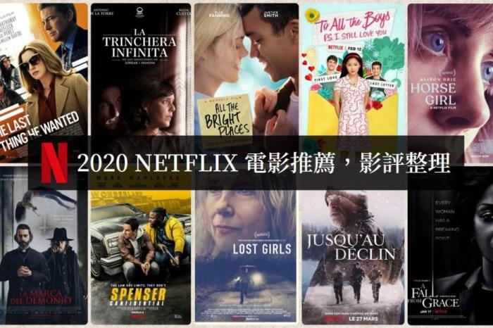 2020 Netflix 電影推薦