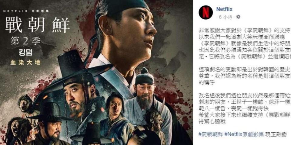 Netflix韓劇《李屍朝鮮》改名為《屍戰朝鮮》 原因為何?