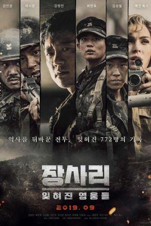 【影評】《長沙里之戰:被遺忘的英雄》韓戰埋沒的一頁