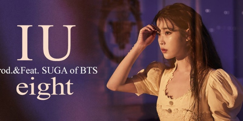 【解析】IU - eight 中文歌詞-輕快旋律背後藏有催淚洋蔥