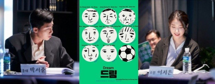 IU 與朴敘俊合作的新韓國電影《DREAM》正式開拍