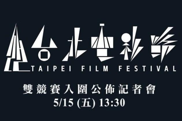 2020台北電影獎 入圍得獎名單