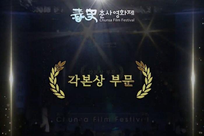 2020韓國春史電影節