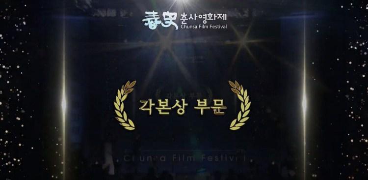 【獎項】2020第25屆韓國春史電影節-入圍得獎名單