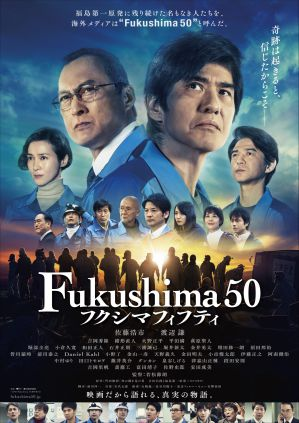 【影評】《福島50英雄》值得被我們記住的偉大精神