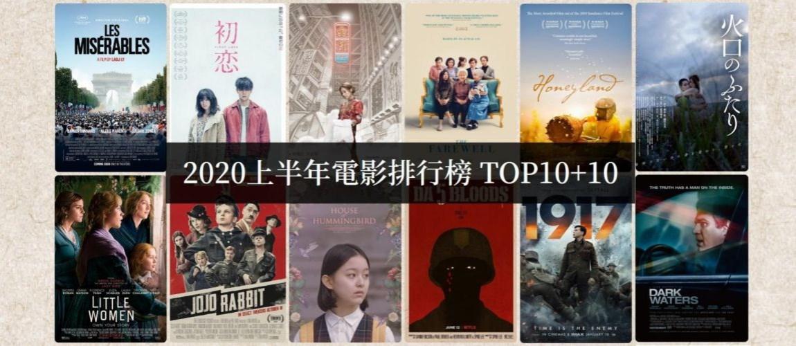 【電影推薦】2020上半年電影必看清單TOP20,影評介紹