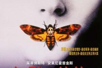 沉默的羔羊 電影海報