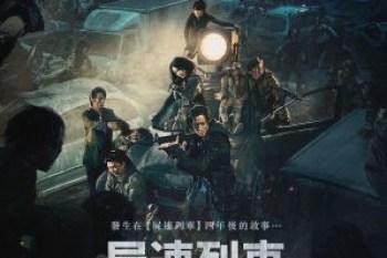 屍速列車2感染半島 電影海報