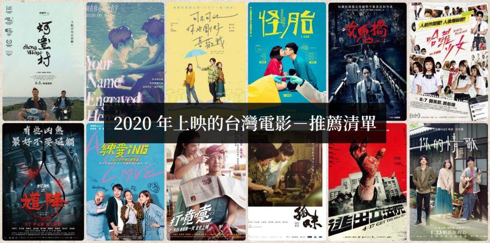 【電影推薦】2020上映的台灣電影,下半年國片大爆發