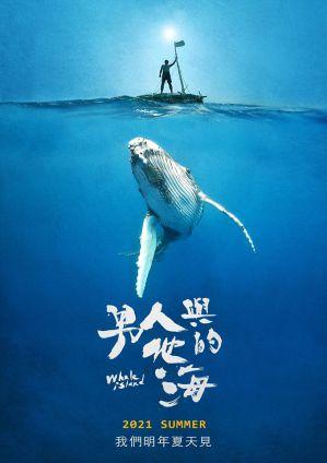 【影評】《男人與他的海》在蔚藍海水中尋找自己的答案