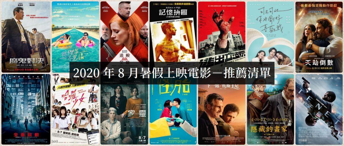 【電影推薦】2020年8月暑假上映的優質電影,影評預告整理