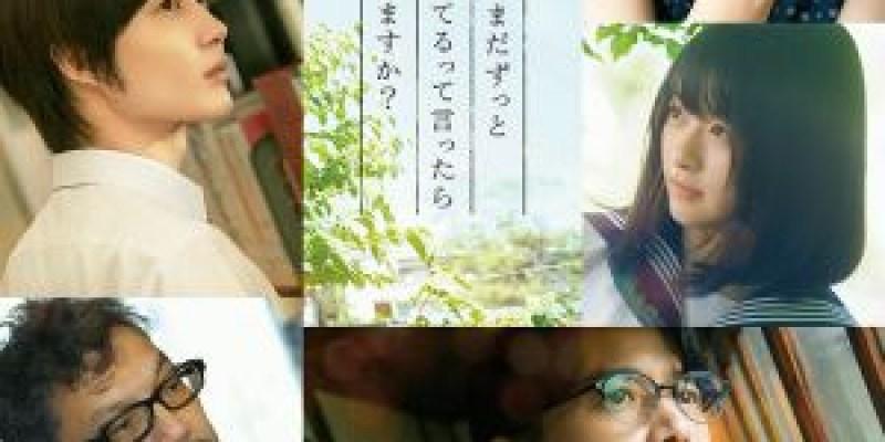 【影評】《最後的情書》用書信傳達對人的思念