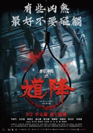 【影評評價】《粽邪2:馗降》沒有冷場的驚嚇恐懼 - 如履的電影筆記