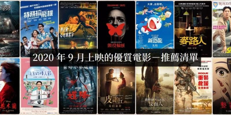 【電影推薦】2020年9月上映的優質好電影,影評劇情整理