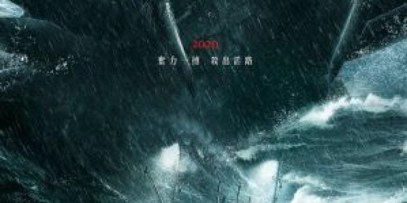 【影評】《海霧》好萊塢電影台-怒海狂蛛