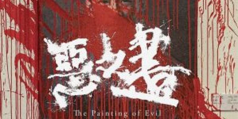 【影評】《惡之畫》藝術能否完全跟現實切割?