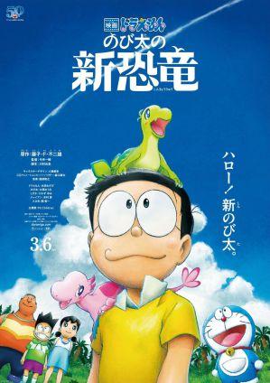 【影評】《電影哆啦A夢:大雄的新恐龍》五十週年誕生紀念