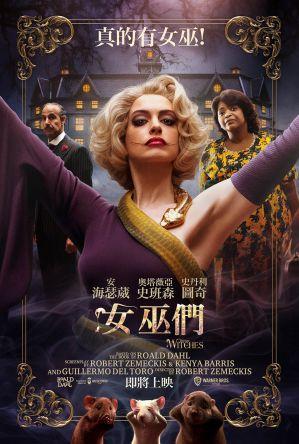 童書改編電影《女巫們》11月5日上映,安海瑟葳飾演大反派