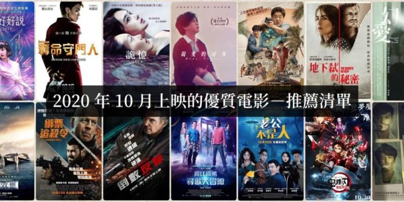 【電影推薦】2020年10月上映的好看電影,影評預告介紹