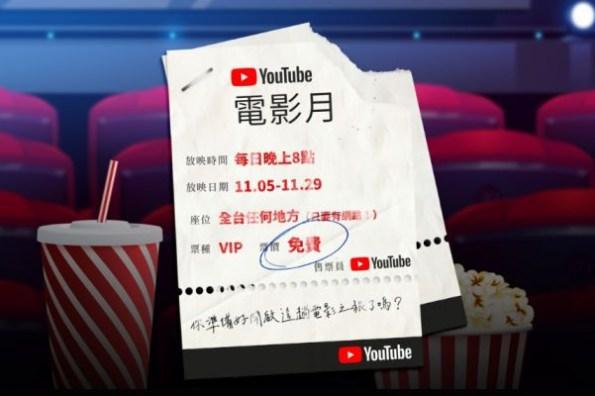 YouTube電影線上看