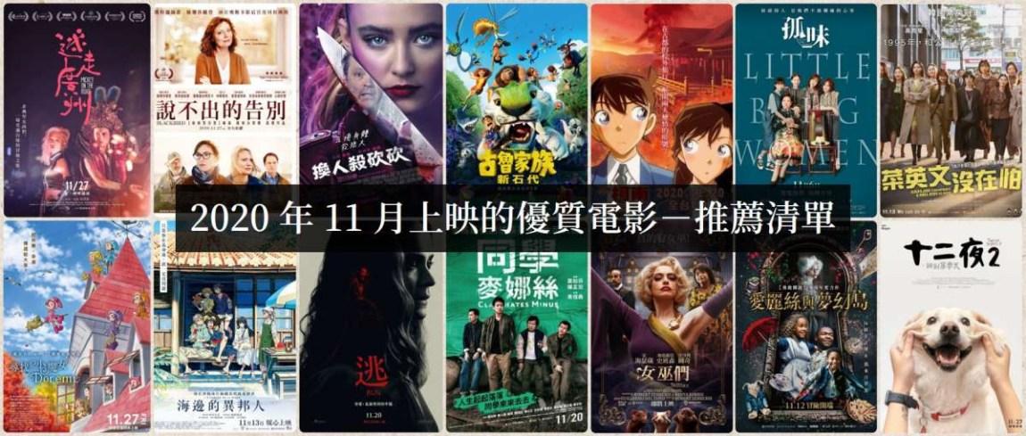 【電影推薦】2020年11月值得一看的電影
