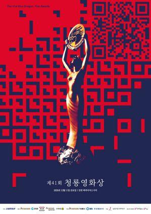 【獎項】2020第41屆韓國青龍電影獎-入圍得獎名單