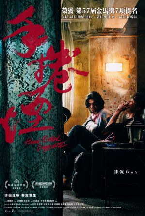 【影評】《手捲煙》用黑幫故事來反映香港社會