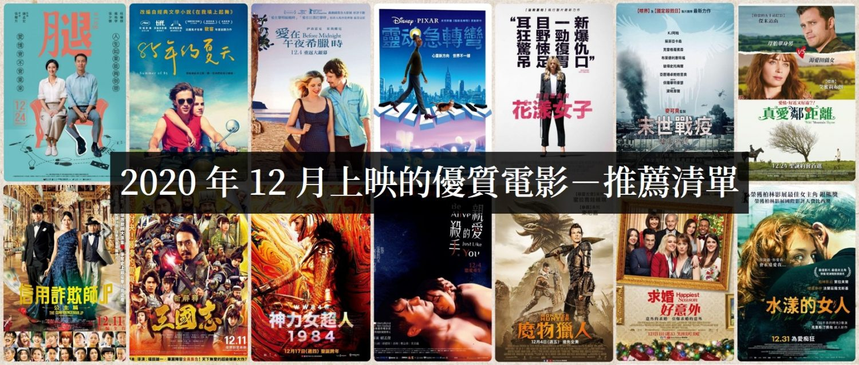 【電影推薦】2020年12月上映的年末電影,影評劇情預告