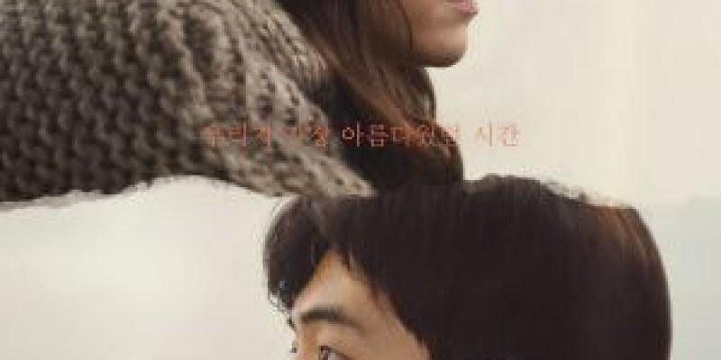 【影評】《喬瑟與老虎、魚》韓國版深沉內斂的新詮釋