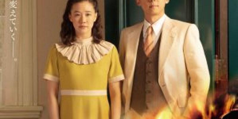 【影評】《間諜之妻》動盪大時代更顯珍貴的真情
