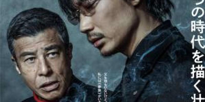 【Netflix影評】《家族極道物語》結局解析:日本的黑道與家族