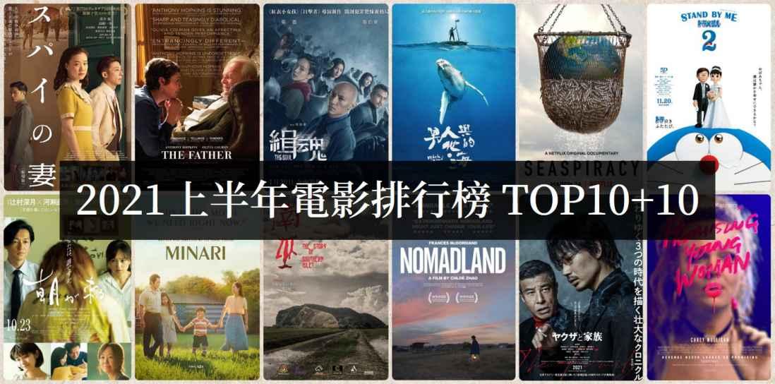 【電影推薦】2021上半年電影排行榜TOP20,影評推薦介紹