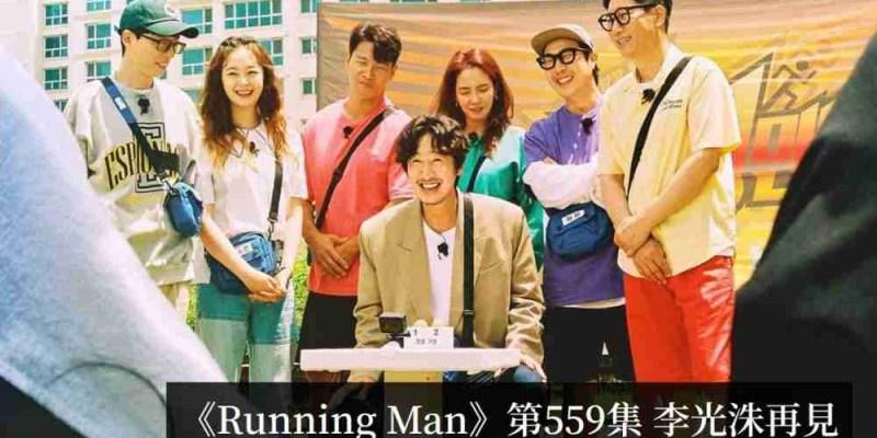 【心得】《Running Man》559集,李光洙再見(210613)