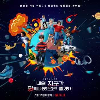 【Netflix韓劇】《明天不要來》演員介紹、分集劇情線上看