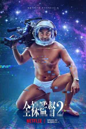 【影評】《AV帝王:全裸監督》第1+2季:傳奇導演村西透的起伏人生