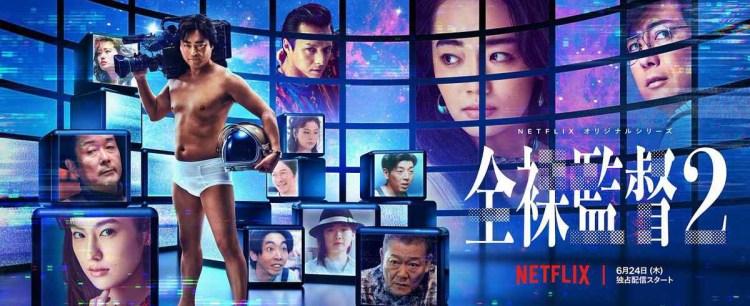 【Netflix影集】《AV帝王:全裸監督》第1+2季分集劇情介紹