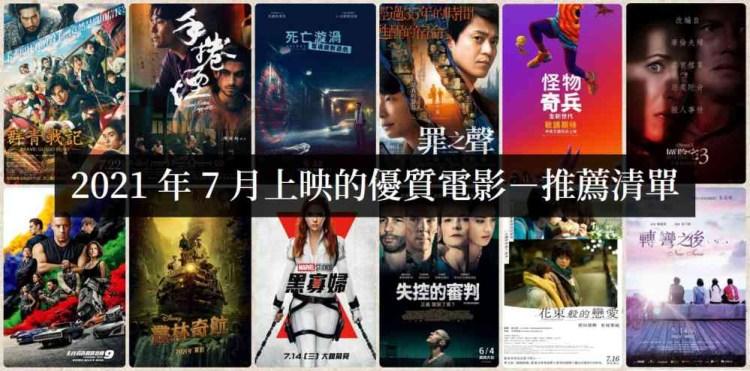【電影推薦】2021年7月上映的優質電影,戲院解封該看哪部?影評劇情整理