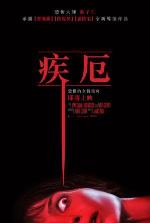 恐怖大師溫子仁導演新作《疾厄》預告和海報曝光,展現恐懼新視角