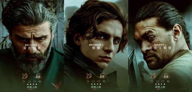 眾星雲集的史詩巨作《沙丘》預告曝光,9月16日台灣上映,戰勝恐懼才能存活