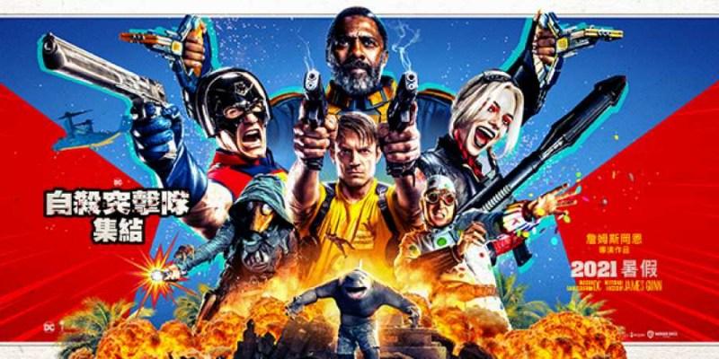 《自殺突擊隊:集結》17位登場角色介紹:鯊魚王、和平使者、波爾卡圓點人、捕鼠人2
