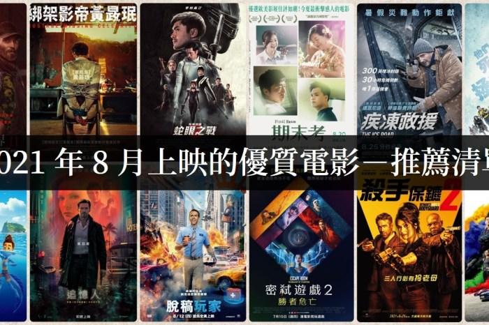 【電影推薦】2021年8月上映電影懶人包,商業大片接連登場