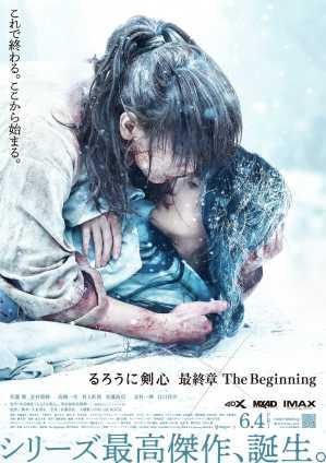 【影評】《神劍闖江湖追憶篇:The Beginning》系列的結局與最初起源